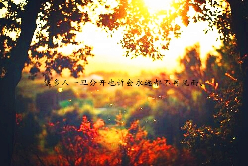 送走夏天迎接秋天的美好短句