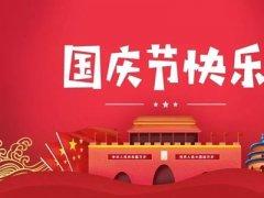 十月一日国庆节祝福语